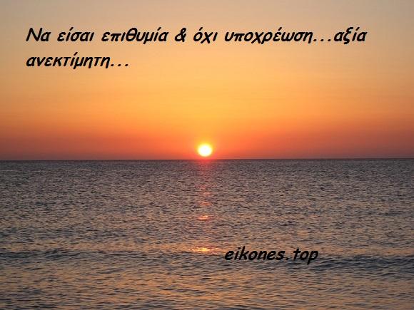 Σοφά λόγια -eikones.top hliobasilema
