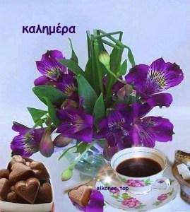 Καλημέρα: όμορφες εικόνες