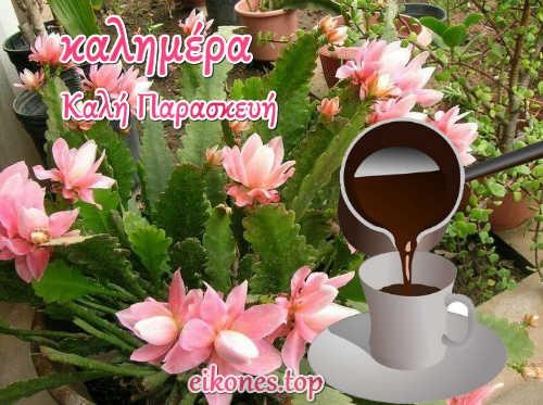 Καλημέρα και καλή Παρασκευή-eikones.top