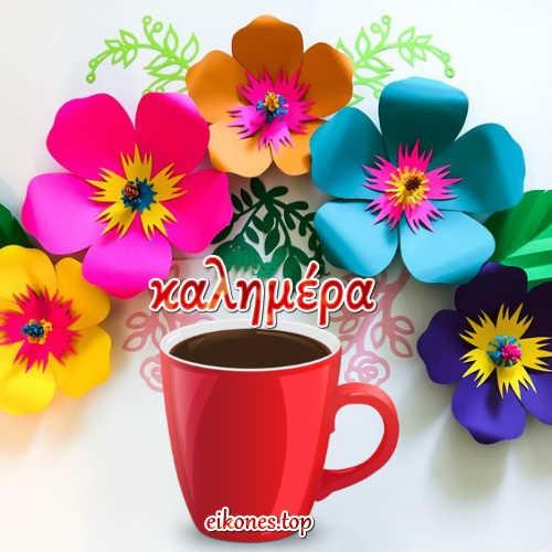 Εικόνες για καλημέρα…!