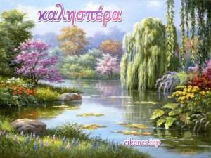 Όμορφες εικόνες για καλησπέρα
