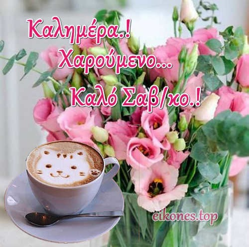 Καλημέρα-Καλό Σαβ/κο! (εικόνες)