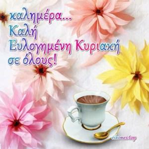 Καλή Κυριακή και ευλογημένη σε όλους. Καλημέρα!