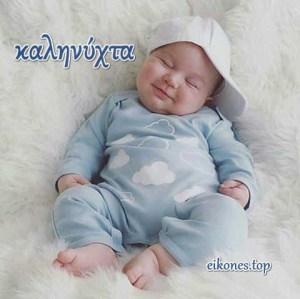 16 μωρά  σου στέλνουν την πιο γλυκιά και ευτυχισμένη καληνύχτα!