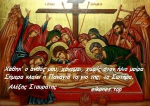 ΤΟ ΜΟΙΡΟΛΟΪ ΤΗΣ ΑΝΟΙΞΗΣ: Αλέξης Σταυράτης