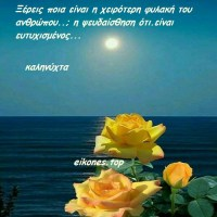 Όμορφες εικόνες για καληνύχτα με λόγια