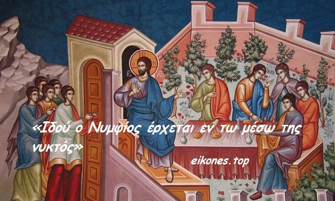 Το Άγιο Πάσχα:Μεγάλη Τρίτη