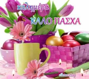 Καλημέρα και Καλό Πάσχα! (εικόνες)