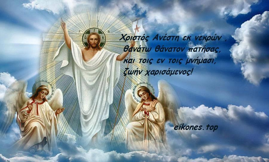 Χριστός Ανέστη! Χρόνια σας Πολλά! (Εικόνες με λόγια)