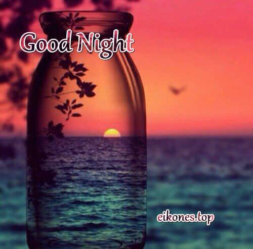 Εικόνες για Good Night