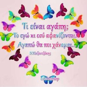 Read more about the article Ν.Καζαντζάκης: Τι είναι αγάπη; Το εγώ κι εσύ αφανίζονται. Αγαπώ θα πει χάνομαι…
