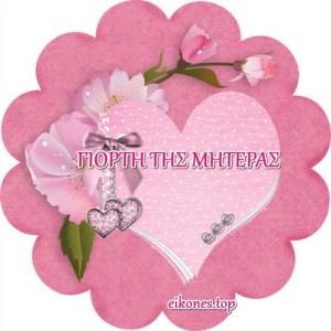 Ευχές για την Γιορτή της μητέρας σε εικόνες