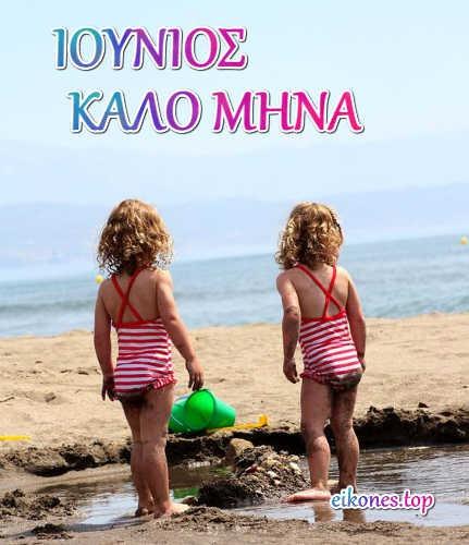 Εικόνες ευχές για τον Ιούνιο-eikones.top