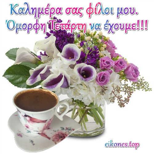 Καλημέρα-Καλή Τετάρτη σε όλους!