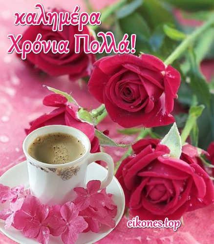 Εικόνες με Τριαντάφυλλα για Καλημέρα & Χρόνια Πολλά