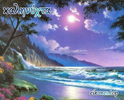Εικόνες για καλό βράδυ και όμορφες καληνύχτες