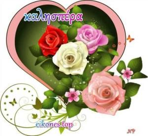 Καλησπέρα σε όλους και καλό σας απόγευμα