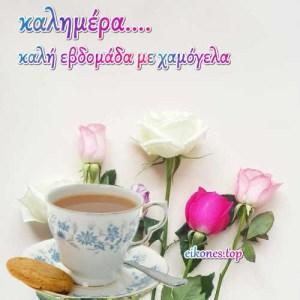 Καλημέρα καλή εβδομάδα με υγεία αγάπη ευτυχία ❤️ (εικόνες με λόγια)
