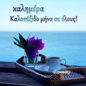 Εικόνες για Καλημέρα-Καλό Μήνα