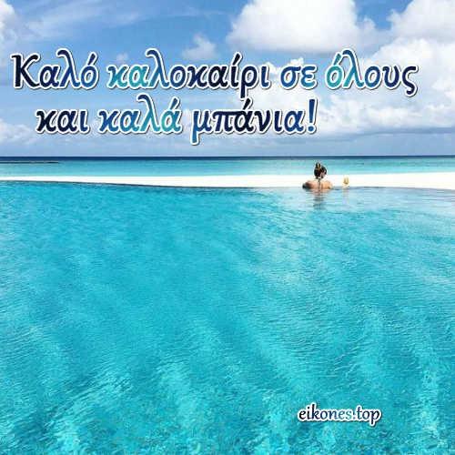 Εικόνες για Καλό Καλοκαίρι