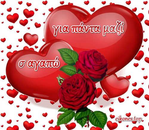 Σ'αγαπώ… εικόνες τοπ με λόγια