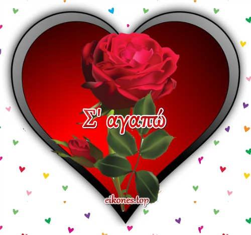 Σ'αγαπώ... εικόνες τοπ με λόγια_eikones.top