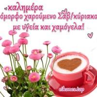 Καλημέρα... όμορφο χαρούμενο Σαββατοκύριακο!