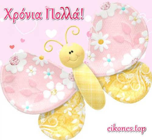 Εικόνες-ευχές Χρόνια Πολλά,eikones.top
