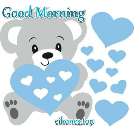 Good Morning...Εικόνες Τοπ