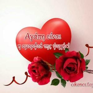 .Αγάπη είναι η ομορφιά της ψυχής!!! (Λόγια Αγάπης)