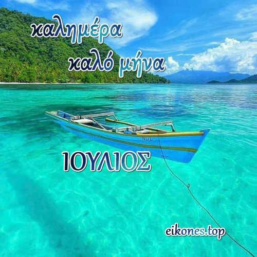 Εικόνες για Καλώς ήρθες Ιούλιε.!-eikones.top