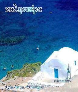 Εικόνες για καλησπέρα με όμορφα εκκλησάκια νησιών