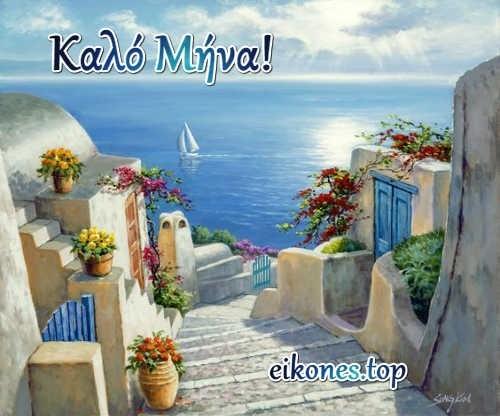 Εικόνες ευχές για καλό μήνα-eikones.top