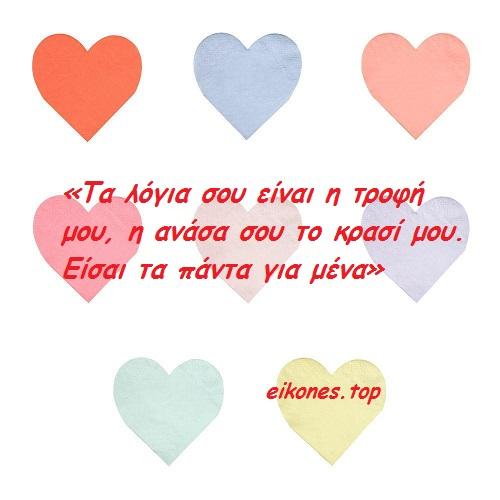 Λόγια για την αγάπη σε εικόνες,eikones.top