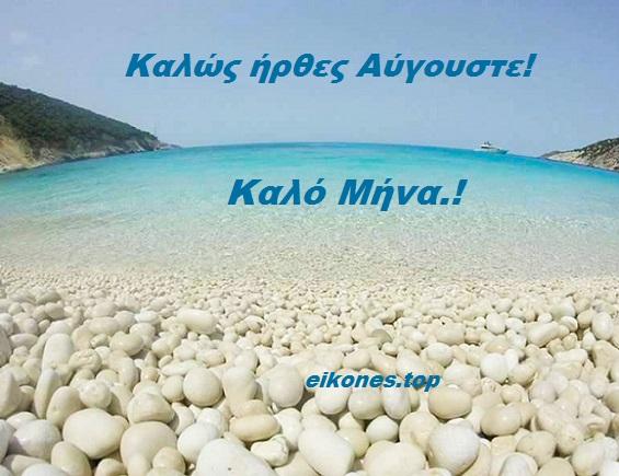 Αύγουστος:Καλοτάξιδο Μήνα με Υγεία! eikones.top