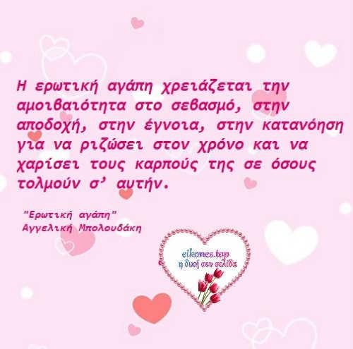 Αγάπη,,σχέση,έρωτας και εμπιστοσύνη