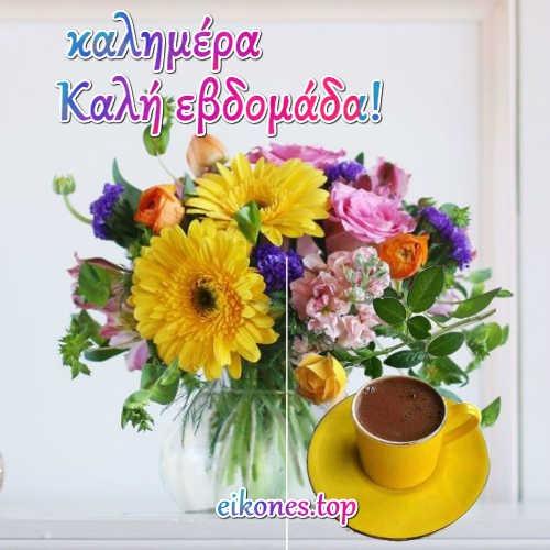 Καλημέρα ...Καλή Εβδομάδα.. με Εικόνες Τοπ