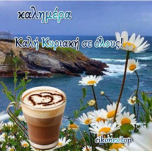 Καλημέρα με Αγάπη!! Καλή Κυριακή σε όλους...!! Εικόνες Τοπ