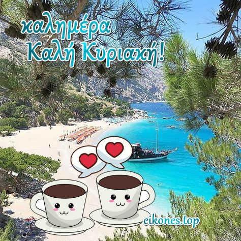 Καλημέρα με Αγάπη!!  Καλή  Κυριακή σε όλους…!! Εικόνες Τοπ