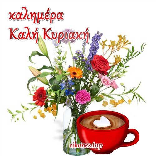 Καλημέρα σε όλους!  Όμορφη χαρούμενη και Ξεκούραστη Κυριακή!(εικόνες)