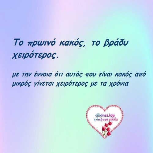Read more about the article Παροιμίες για την κακία