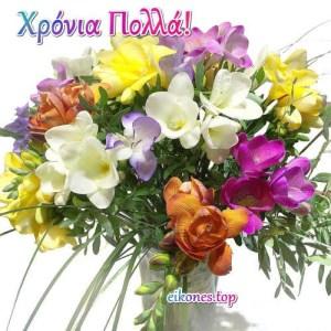 Read more about the article Λουλούδια-Ευχές Χρόνια Πολλά!