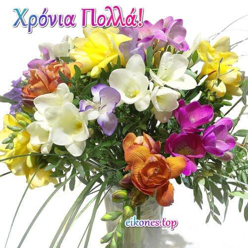 Λουλούδια-Ευχές Χρόνια Πολλά!