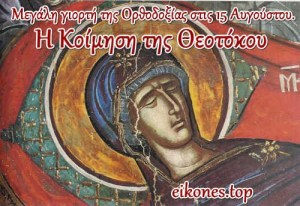 Κοίμηση της Θεοτόκου: Τι γιορτάζουμε στις 15 Αυγούστου