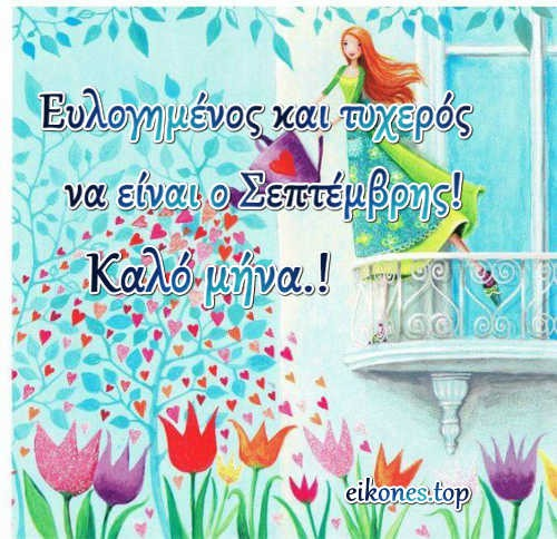 Καλωσόρισες Σεπτέμβρη.!.eikones.top