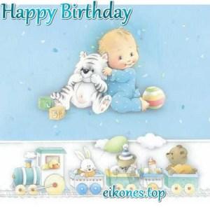 Κάρτες  Happy Birthday για παιδιά