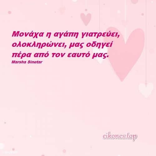 Λόγια για την αγάπη-eikones.top