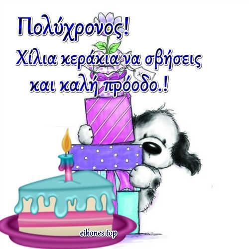 γενέθλια,eikones.top