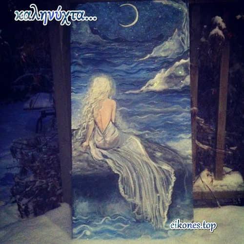 Καληνύχτα και όνειρα γλυκά…. με eikones.top