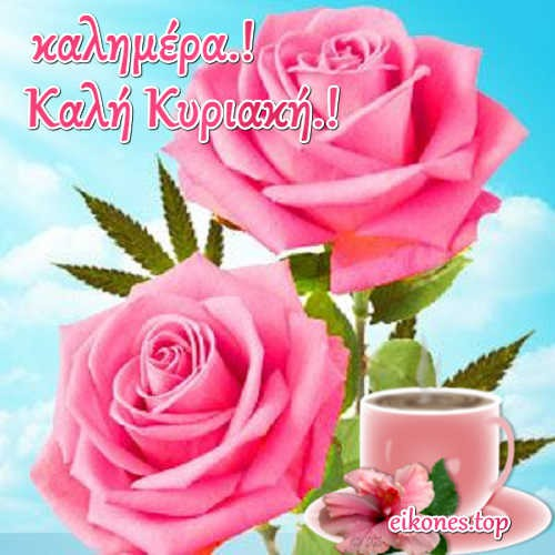 Kαλημέρα.καλή Κυριακή.eikones.top